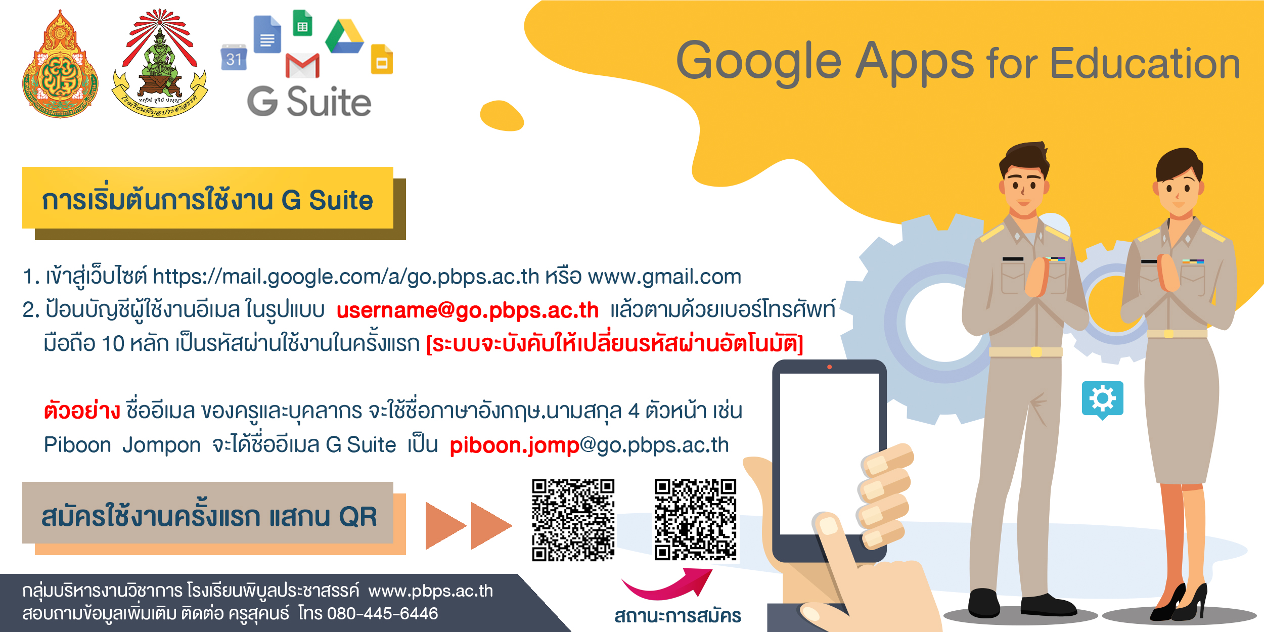 G Suite Signup